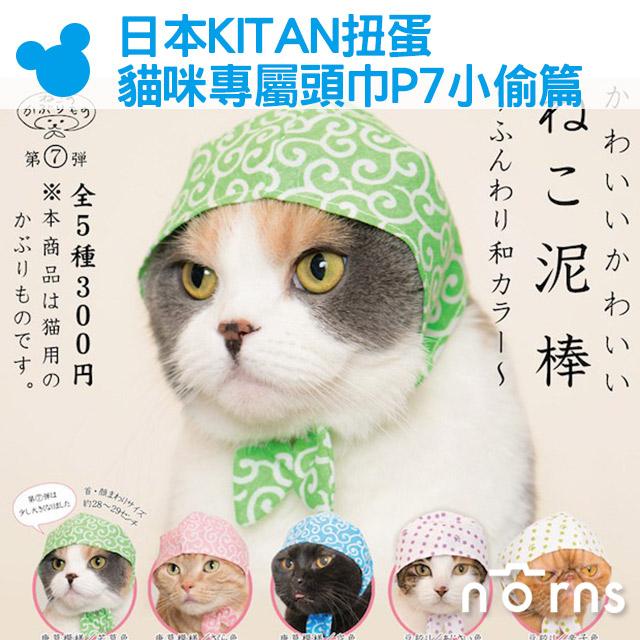 NORNS日本KITAN扭蛋貓咪專屬頭巾P7小偷粉色篇貓泥棒頭套偽裝小偷寵物裝飾奇譚轉蛋