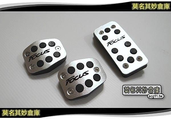 莫名其妙倉庫【2S060 手排Focus字樣踏板】05-12 汽油 柴油 TDCi 手排 鋁合金 Focus MK2