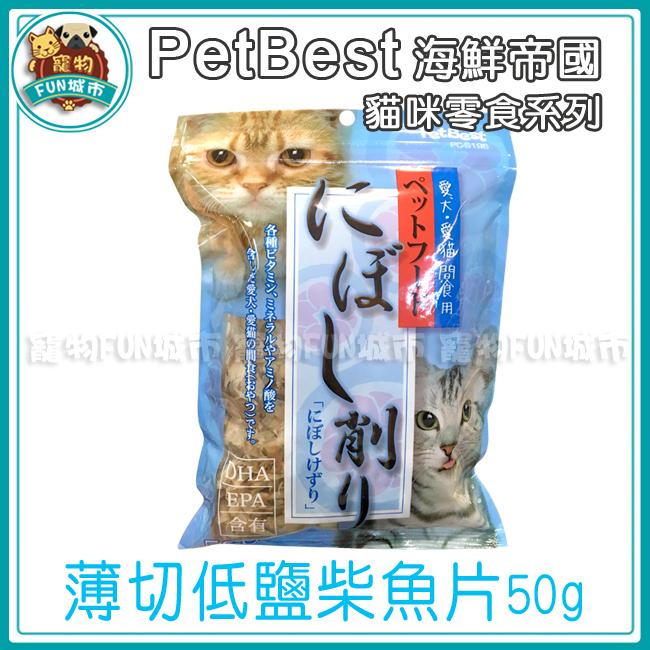 寵物FUN城市*PetBest海鮮帝國薄切低鹽柴魚片50g PC-S196貓咪零食