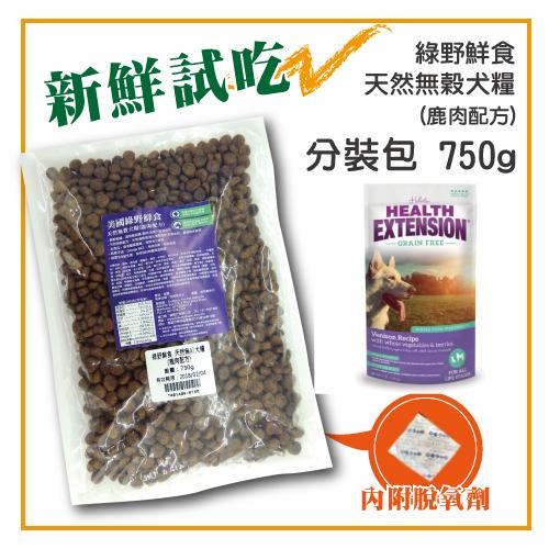 力奇綠野鮮食無穀犬糧鹿肉配方-分裝包750g-240元可超取T001A08-0750