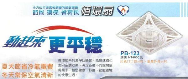 【燈王】《台灣製輕鋼架循環扇》110V空調專用 14吋輕鋼架循環扇 附遙控器 ☆ PB123