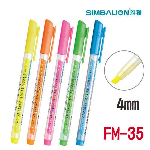 雄獅 FM-35 螢光筆(4.0mm) 黃/橘/桃紅/綠/藍