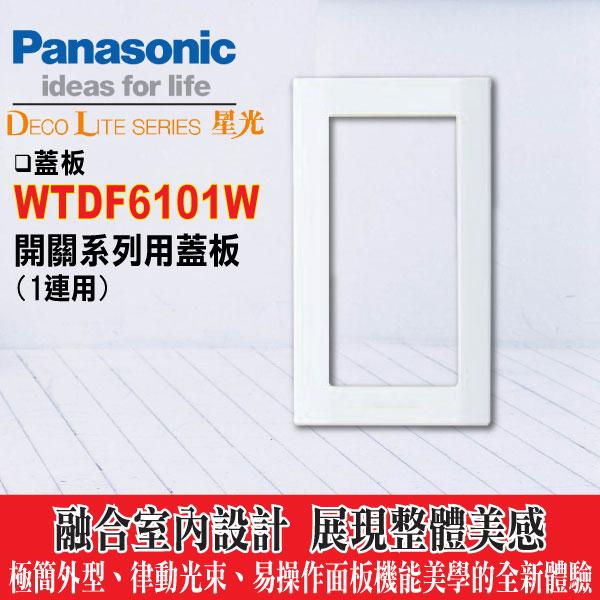 《國際牌》星光系列WTDF6101W開關用一連蓋板