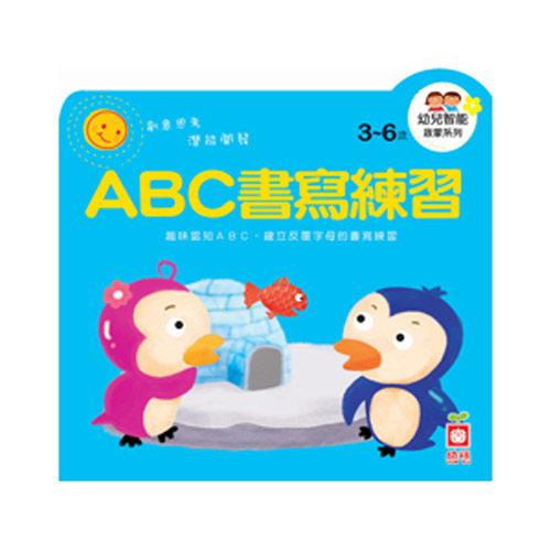【奇買親子購物網】幼福文化 幼兒智能啟蒙系列-ABC書寫練習/123書寫練習