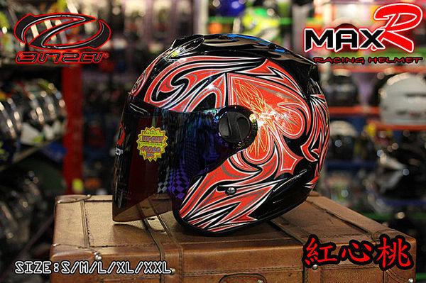 中壢安信ONZA MAX-R MAXR紅心桃彩繪款半罩安全帽另有墨片或七彩電鍍片可加購