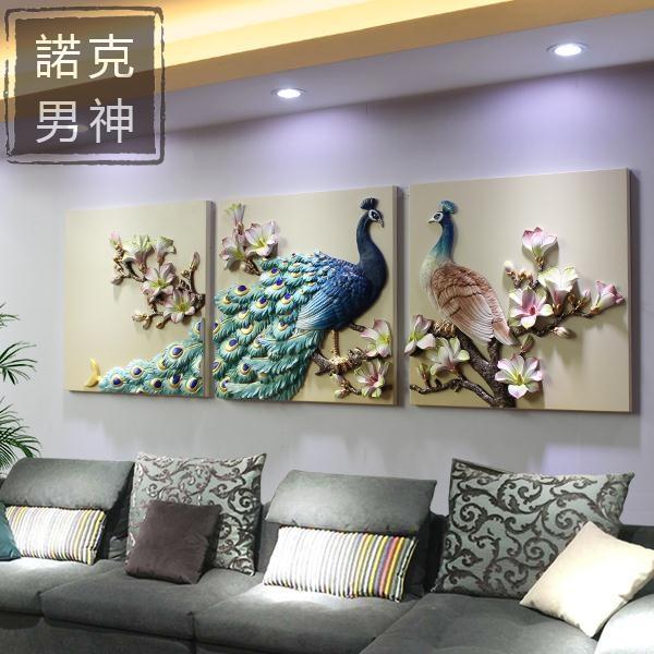 壁畫沙發背景墻裝飾畫客廳3D立體浮雕畫孔雀臥室書房壁掛畫三聯無框畫諾克男神TW