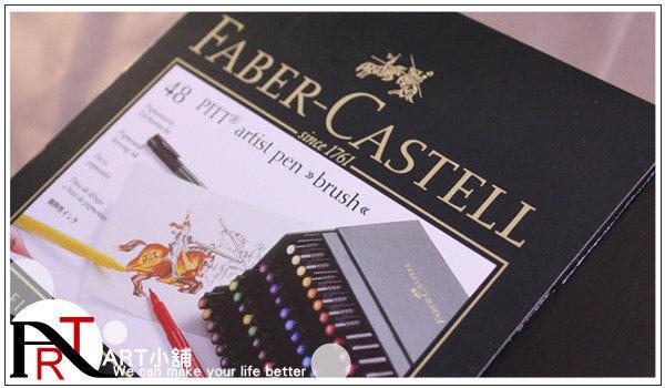 ART小舖德國Faber-Castell輝柏PITT藝術家級48色彩色軟毛刷頭藝術筆免運費