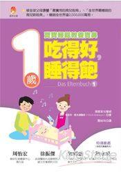 吃得好睡得飽1歲寶寶輕鬆教養寶典原書名:新手父母的一歲孩子