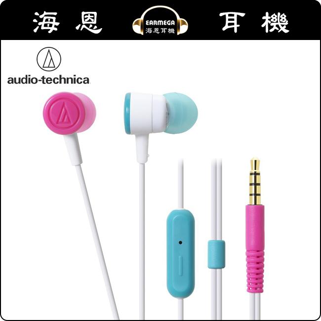 海恩耳機日本鐵三角audio-technica ATH-CKL220iS麥克風耳機狂熱白