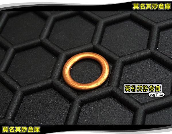 莫名其妙倉庫【2P123 柴油放油塞(墊片)】05-12 136P 柴佛 換油塞 TDCi Focus MK2