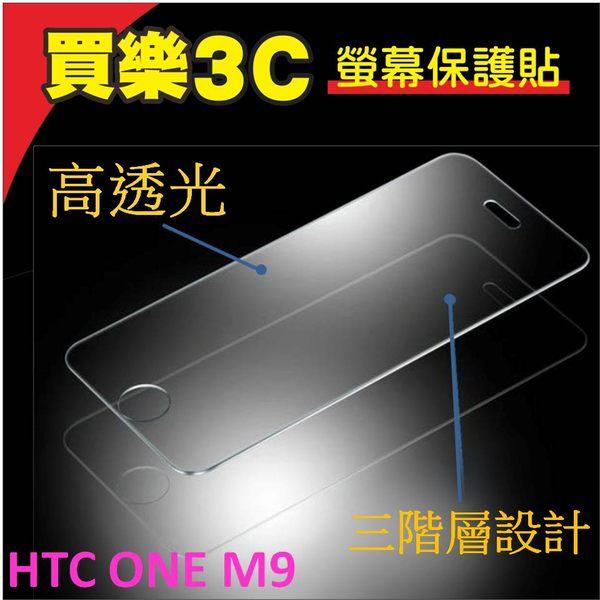 HTC ONE M9 手機專用,高透光 螢幕保護貼