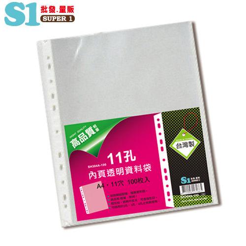 45折【10包量販】11孔透明資料袋(100入)厚0.04mm 環保材質 台灣製SH304A-100-10 HFPWP