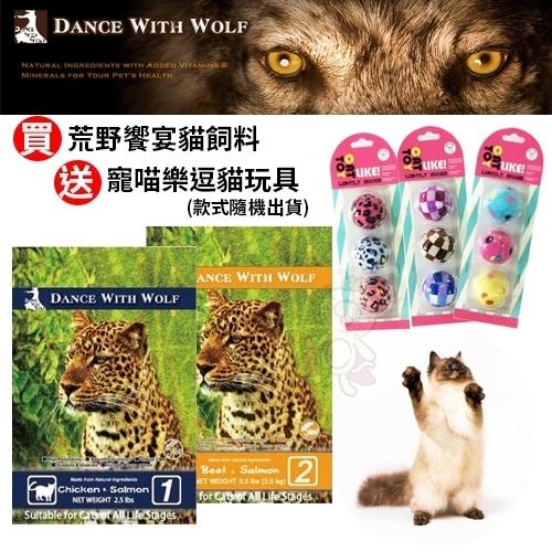 KING WANG贈平面貓抓板荒野饗宴之與狼共舞珍味牛肉牛肉鮭魚無穀貓糧-2.5磅