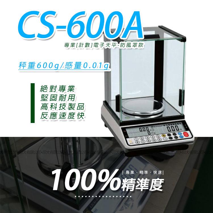 計數天平 CS-600A多功能精密型天秤【600g x 0.01g】