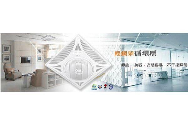 【燈王】台灣製DC輕鋼架循環扇 直流變頻 省電 空調專用14吋輕鋼架 附遙控器 全電壓☆ PB123-DC