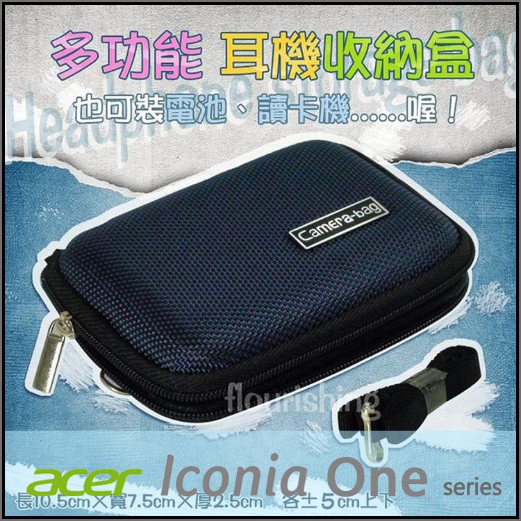★多功能耳機收納盒/硬殼/保護盒/攜帶收納盒/傳輸線收納/Acer Iconia One 7 B1-750/One 8 B1-820