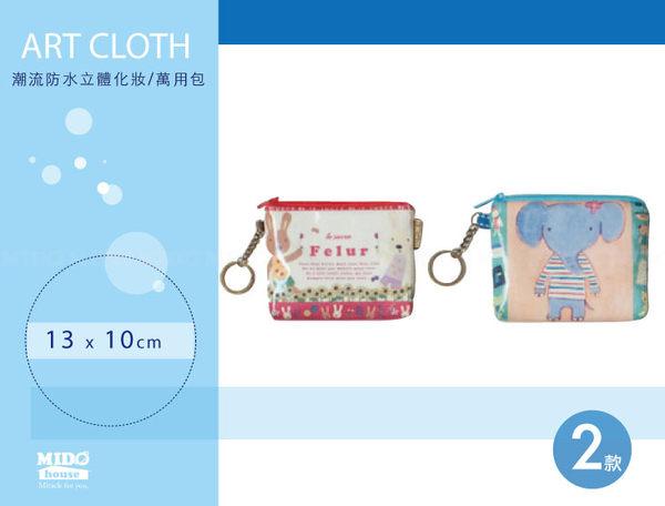 日本法國兔法國兔潮流防水小零錢包2款Midohouse