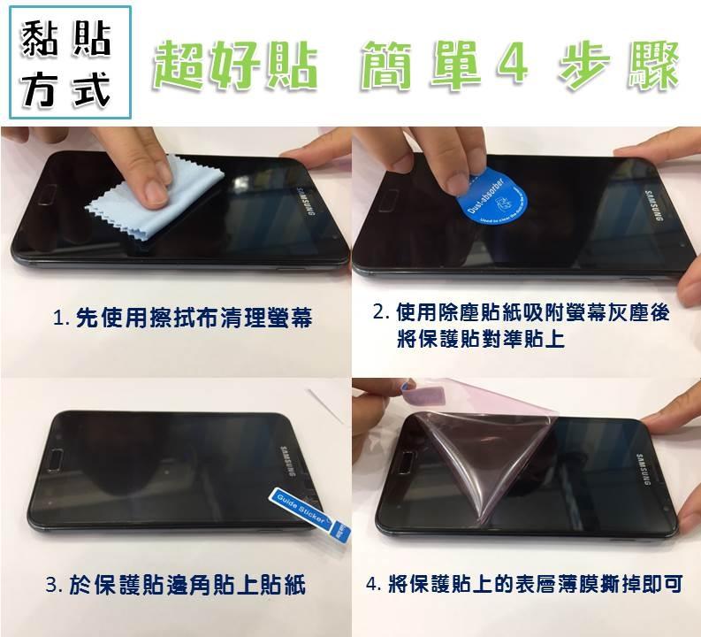 亮面保護貼SAMSUNG Tab 4 T330 WIFI版8吋平板保護貼高透光保護貼保護膜螢幕貼亮面貼