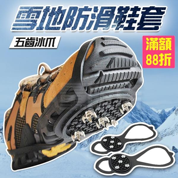 《1雙$59》戶外 登山 防滑 止跌 雪地防滑鞋套 冰爪 增加阻力 爬山 踏雪(79-4970)