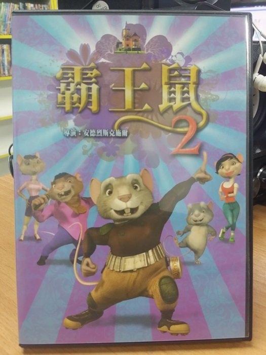 挖寶二手片-082-002-正版DVD*動畫【霸王鼠2】英文發音/中文字幕