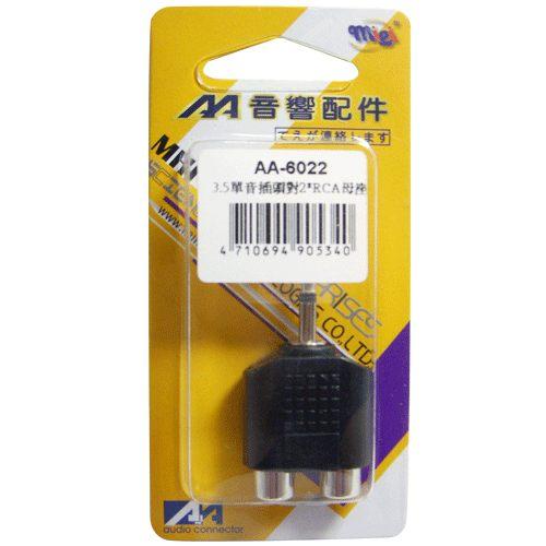 《鉦泰生活館》AA音響配件 3.5單音插頭對2*RCA母座 AA-6022