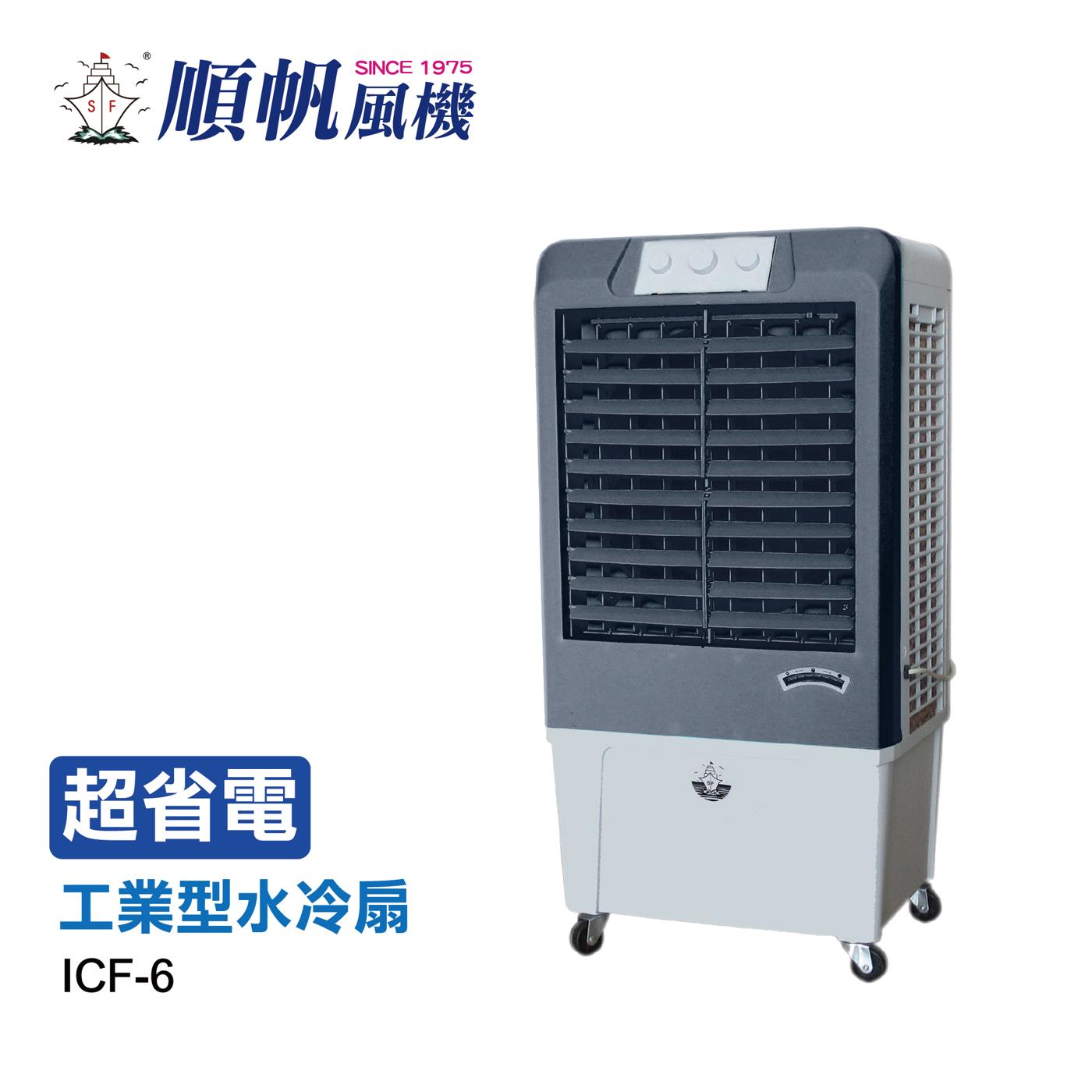 順帆水冷扇14吋工業用商用ICF-6