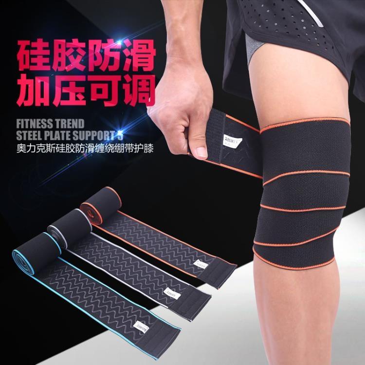 【狐狸跑跑】AOLIKES360度輕薄彈力纏繞式運動護膝 A-1517