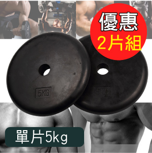 包膠槓片(平面式)5KG(2入=10KG)/啞鈴片/槓鈴片/組合式槓片