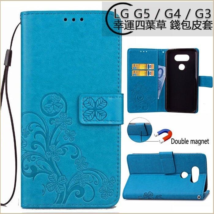 四葉草皮套LG V20 G5 G4 G3手機套防摔磁扣插卡立體壓花V20 G5 G4 G3附掛繩全包邊保護殼