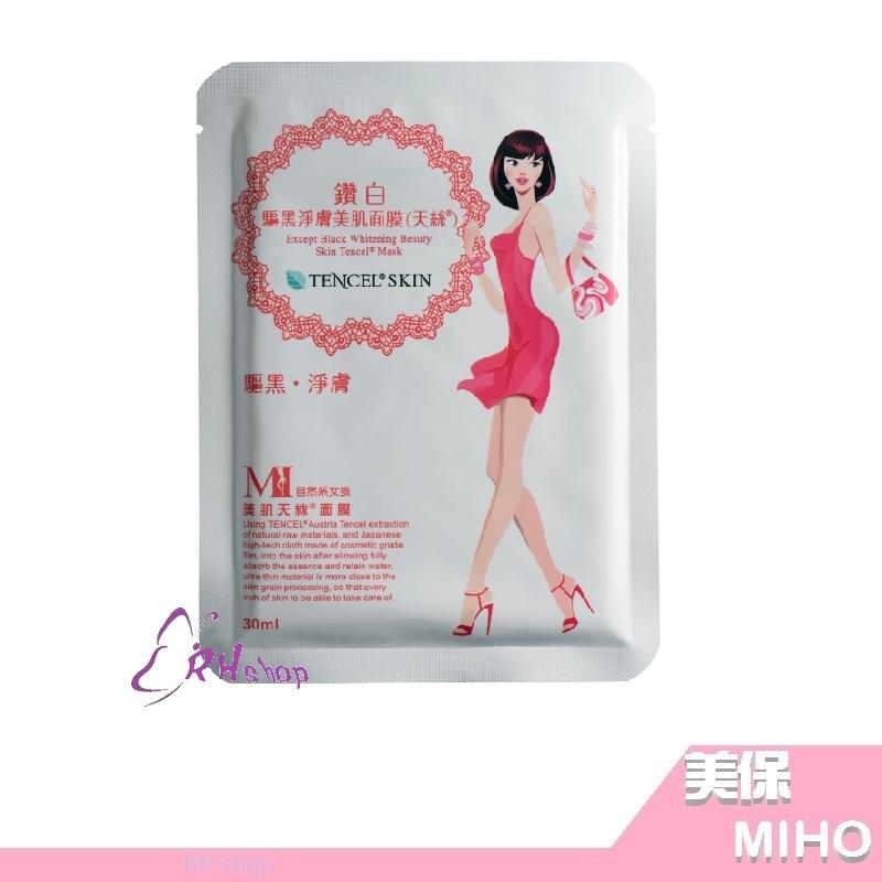 【RH shop】美保  美肌天絲®面膜   30ml