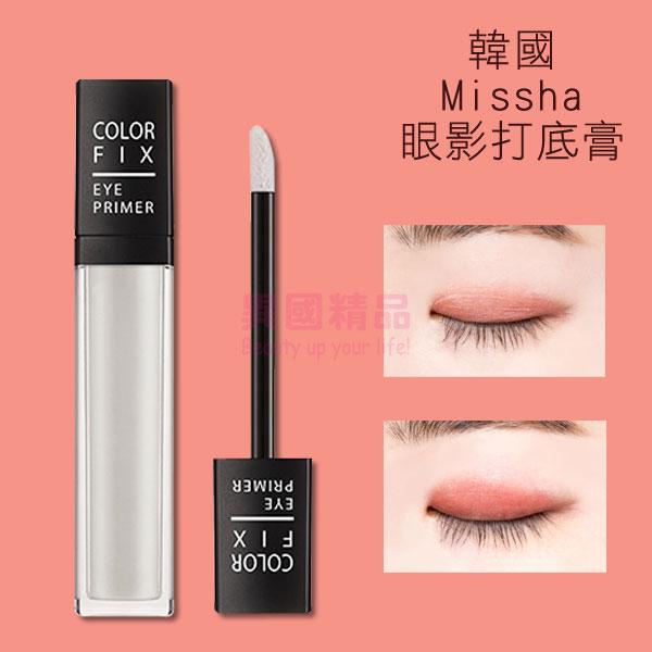韓國Missha眼影打底膏7.5g MISSHA韓國最熱賣三大最受歡迎的化妝品牌特價beauty pie