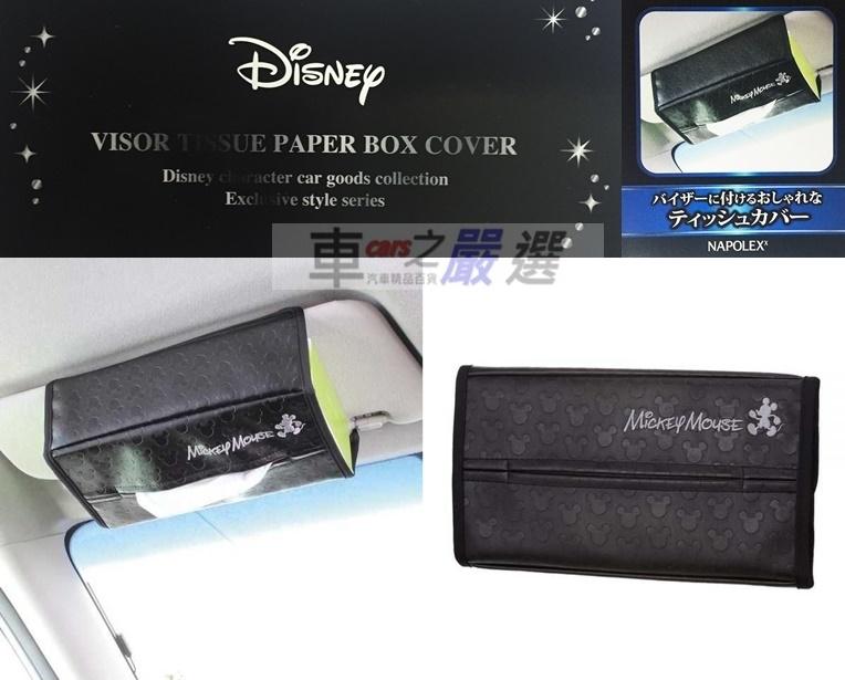 車之嚴選cars go汽車用品WD-355日本NAPOLEX Disney米奇遮陽板固定式皮革面紙盒套