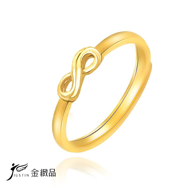 Justin金緻品 黃金戒指 愛x無限大 金飾 9999純金女戒指 可當尾戒 無限 符號