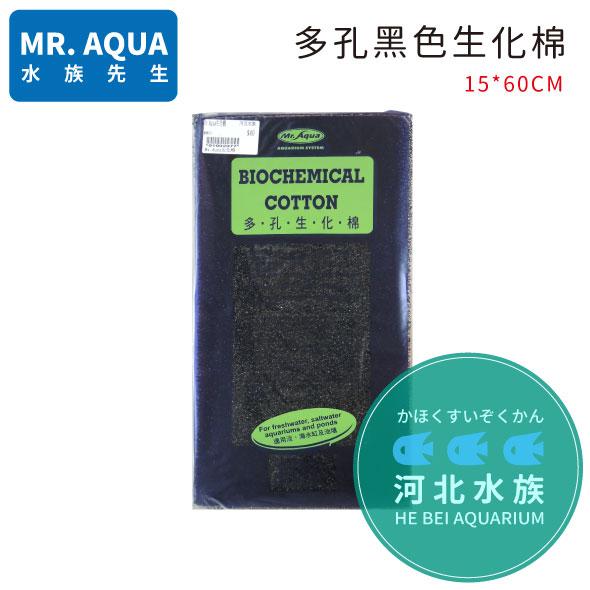 河北水族台灣Mr.Aqua水族先生多孔生化棉黑色生化棉淨水上部過濾器淡海水池塘