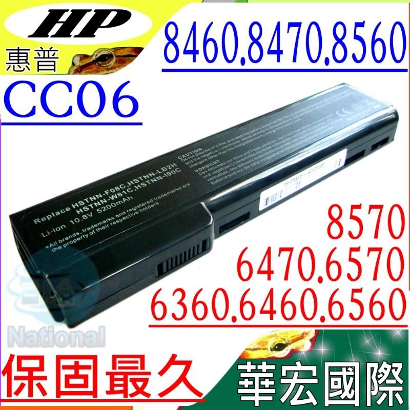 HP電池(保固最久)-惠普 CC06,6360B,6460B,6560B,LJ826PA,6470B,6475B,8460W,8460B,HSTNN-E04C,HSTNN-F08C