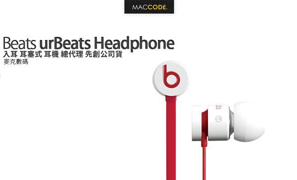 台灣總代理先創公司貨Beats urBeats In Ear Headphone金屬機身入耳式耳機白色原廠正品免運費