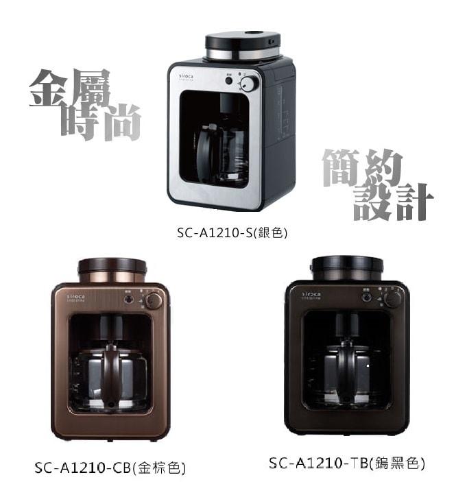 日本siroca crossline自動研磨咖啡機SC-A1210 3色贈咖啡豆內建自動研磨機