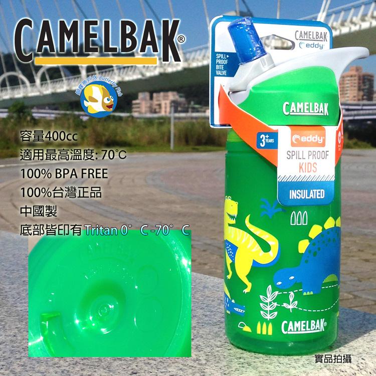Camelbak 400ml兒童雙層隔溫吸管水瓶綠野恐龍蝴蝶魚戶外