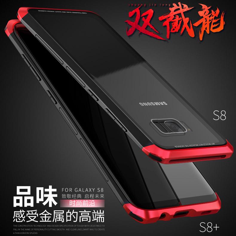 三星Galaxy S8金屬邊框鋼化玻璃後蓋S8Plus手機殼S8保護套創意免螺絲個性全包防摔雙截龍