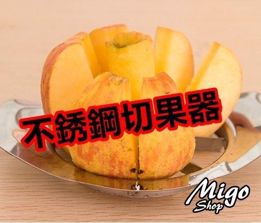 全不銹鋼切蘋果器