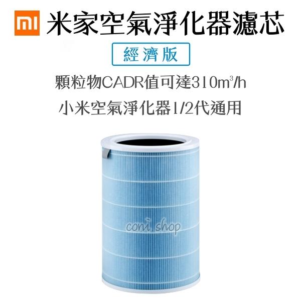 coni mall小米空氣淨化器濾芯經濟版基本版原廠正品空氣清淨機米家空氣淨化器1代2代通用