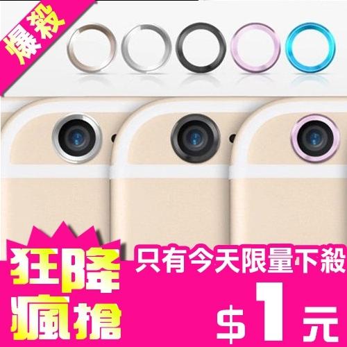 [限時7天 只要1元] 鋁合金 鏡頭保護圈 蘋果 iphone 6s 6 / i6s i6 Plus 4.7 5.5 金屬圈 攝像頭 玫瑰金