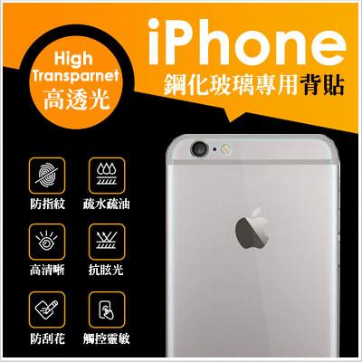 iPhone鋼化玻璃背貼6 6S Plus 4.7 5.5背貼鋼化玻璃貼保護貼鋼化膜保護膜