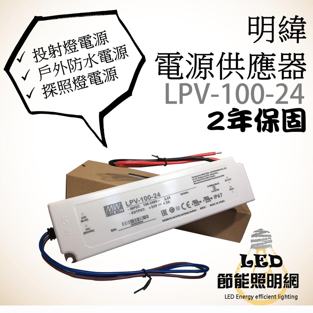 led投射燈具 維修使用 投射燈電源 明緯電源供應器 明緯MW LPV-100-24  探照燈電源 戶外防水電源