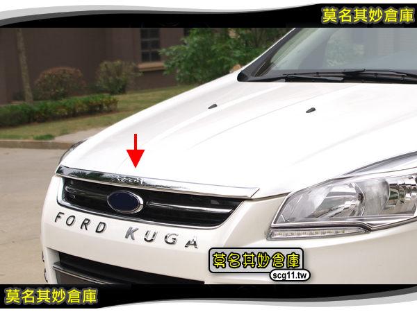 KL015 莫名其妙倉庫【引擎蓋亮條KUGA】2013 Ford 福特 The All New KUGA 配件引擎蓋亮條(KUGA