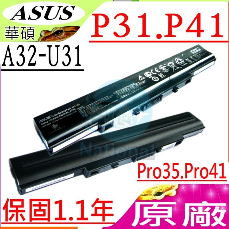 ASUS電池(原廠10.8V)-華碩 P31,P31F,P31J,P31SD P31S,P31KI,P31K,P41 P41JF,Pro35,PRO35F,Pro41,A32-U31
