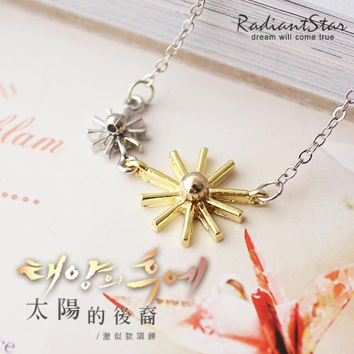 韓劇太陽的後裔宋慧喬輕舞花間相依偎雙太陽項鍊N067璀璨之星