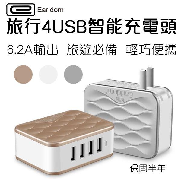 coni shop 6.2A極速4孔智能USB充電頭原廠快充快速充電充電器插座手機充電安卓蘋果通用