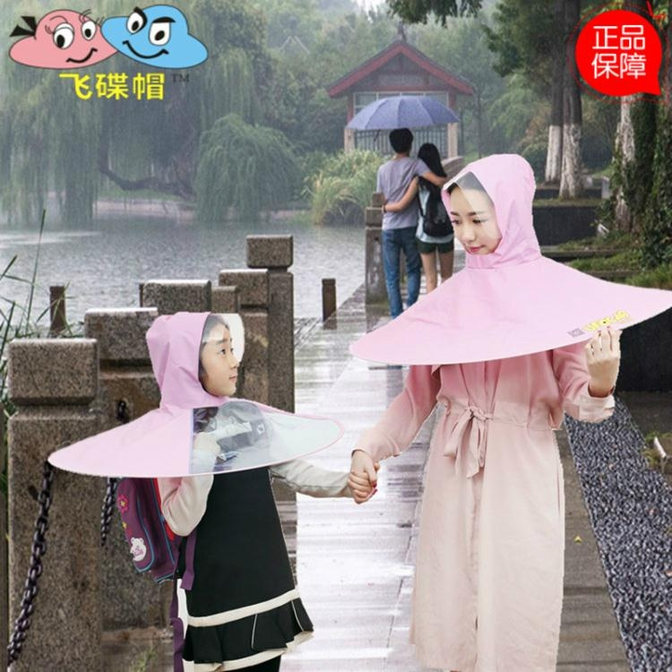 飛碟帽傘雨罩傘學生雨傘帽兒童傘免撐折疊雨傘雨衣釣魚傘