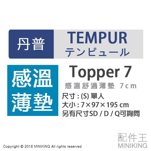 配件王免運日本代購TEMPUR丹普Topper薄墊系列感溫薄墊床墊單人7cm另有雙人加大